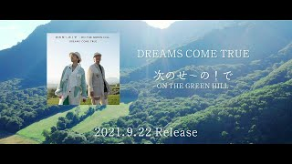 DREAMS COME TRUE - 「次のせ〜の!で - ON THE GREEN HILL - DCT VERSION」 (Official Teaser)