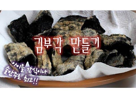 맛있는 김부각 만들기