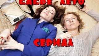 Бабье лето сериал 2015 онлайн анонс