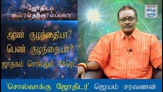 jothidam-yen-yetharkku-yappadi-10-how-to-find-baby-gender-before-birth-karuvil-irukum-kulanthai-aana-penna-in-tamil-karuvil-irukum-kulanthai-aana-penna-kandu-pidipathu-eppadi-solvakku-jothidar-jayam-saravanan-hindu-tamil-thisai