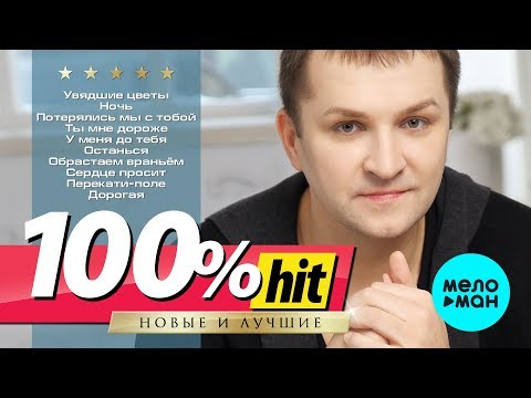 Дмитрий Прянов  - 100% хит - новые и лучшие песни