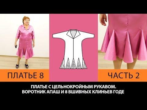 Платье без выкройки с воротником апаш и годе из 8 клиньев с цельнокроеным рукавом Платье 8 Часть 2
