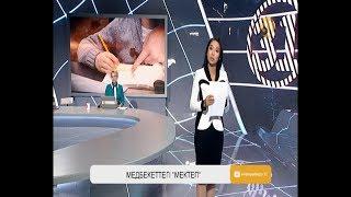 Информбюро 03.09.2019 Толық шығарылым!