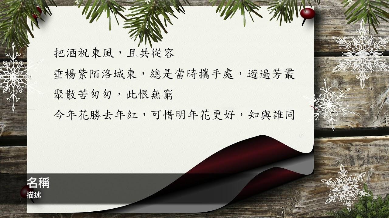 歐陽修 浪淘沙·把酒祝東風《 中國文學》 - YouTube
