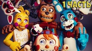 ПЯТЬ НОЧЕЙ С ФРЕДДИ Новые Аниматроники 2 Five Nights at Freddy s 2