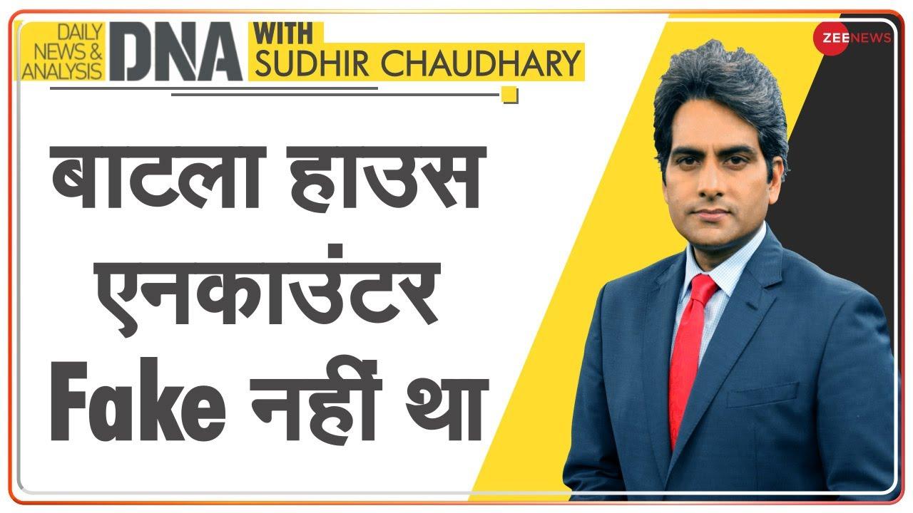Download DNA: जानिए Batla House encounter case को नकली कहने वाले कैसे अदालत में हारे | Sudhir Chaudhary