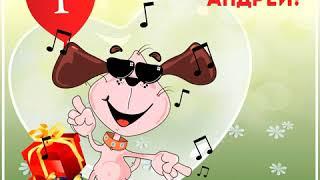 Музыкальная открытка Андрею с пляшущей собакой