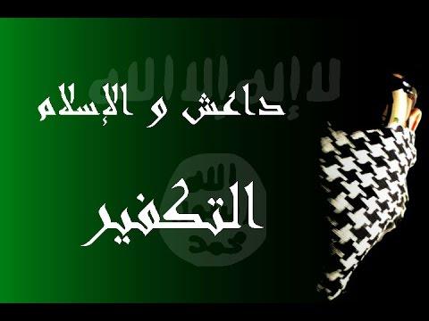 داعش و الإسلام - التكفير و الإقتتال بين المسلمين