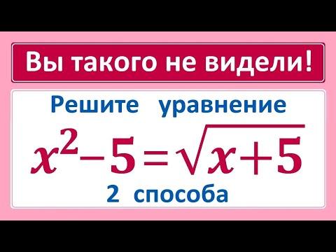 УДИВИТЕЛЬНЫЙ способ решения уравнения 4-ой степени