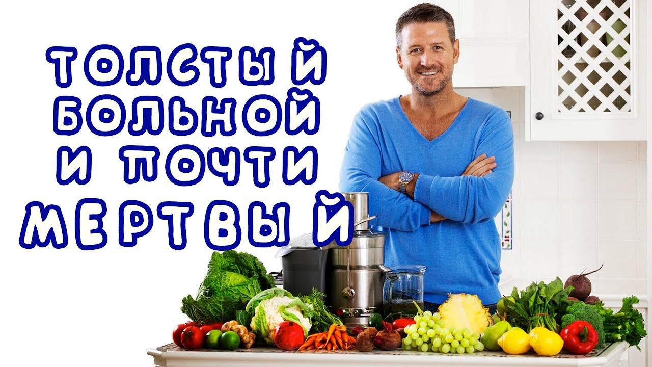 Как сделать из еды человека 358