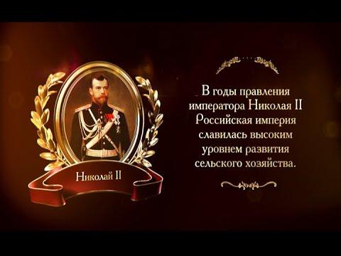 400 лет дому Романовых. Сельское хозяйство | Телеканал