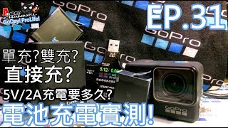 AADBD-001 GoPro電池雙充座!單顆一個半小時!雙顆要三小時?!充電速度與時間詳細測試!過充保護的真相!主機直接充電要兩小時?! EP.31