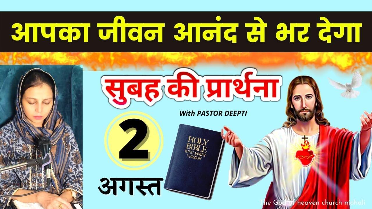 आपका जीवन आनंद से भर देगा   सुबह की प्रार्थना   Morning Prayer शक्तिशाली प्रार्थना By Pastor Deepti