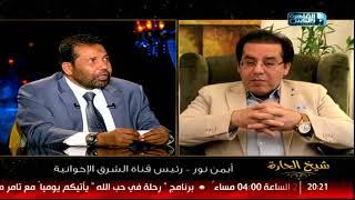 شاهد ما قاله رجب حميدة عن أيمن نور!