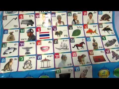 รีวิวของเล่น วิธีใช้ แผ่นโปสเตอร์สอนภาษาไทย-อังกฤษ