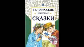 Косарь и волк По мотивам белорусских сказок Слушать