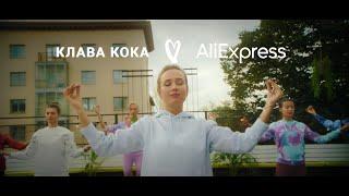 Клава Кока feat. AliExpress на йоге