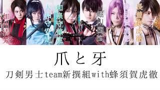 刀剣男士 team新撰組 with蜂須賀虎徹 - 爪と牙