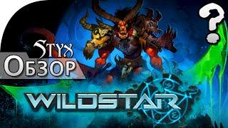 Wildstar Online, обзор от Стикса