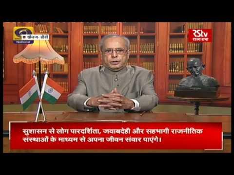 President Pranab Mukherjee's address to the Nation