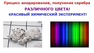 Анодирование.Красивый химический эксперимент.(Привет всем любителям химии! В этом видео я расскажу про процесс анодирования и при помощи него попытаюсь..., 2015-06-15T15:33:01.000Z)