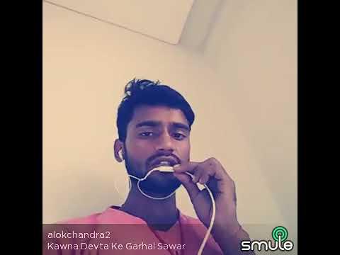 Badu Anmol khajana.. by Alok Chandra Romantic Bhojpuri song