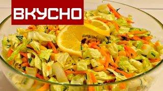 ПОСТНЫЙ   ЛЕГКИЙ САЛАТ С ПЕКИНСКОЙ КАПУСТОЙ   /  EASY SALAD Chinese cabbage