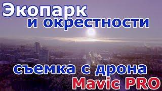 Полеты над городом. Экопарк - Челябинск, 17 декабря 2018 г Mavic Pro Platinum.