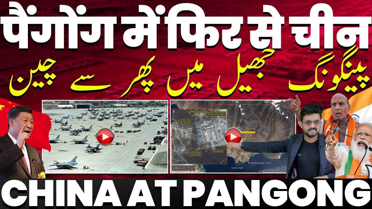 चीन फिर से पैंगोंग झील के करीब, चीन ने तैनात करी सेना, भारत ने भी राफेल, मिसाइल, राकेट करे तैनात