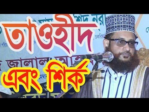 New Islamic Bangla Waj Mahfil 2017 By Allama Zahirul Islam Al Jaberi উলুবনিয়া, টেকনাফ