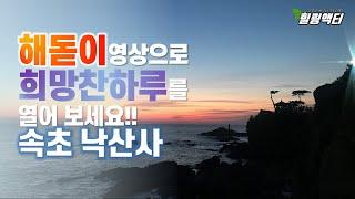 [힐링영상] 희망찬 하루를 여는 속초 낙산사 해돋이 영…