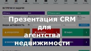 видео CRM для агентства недвижимости