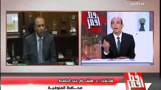 محافظ المنوفية: افتتاح صرح طبي عسكري خلال شهرين.. فيديو