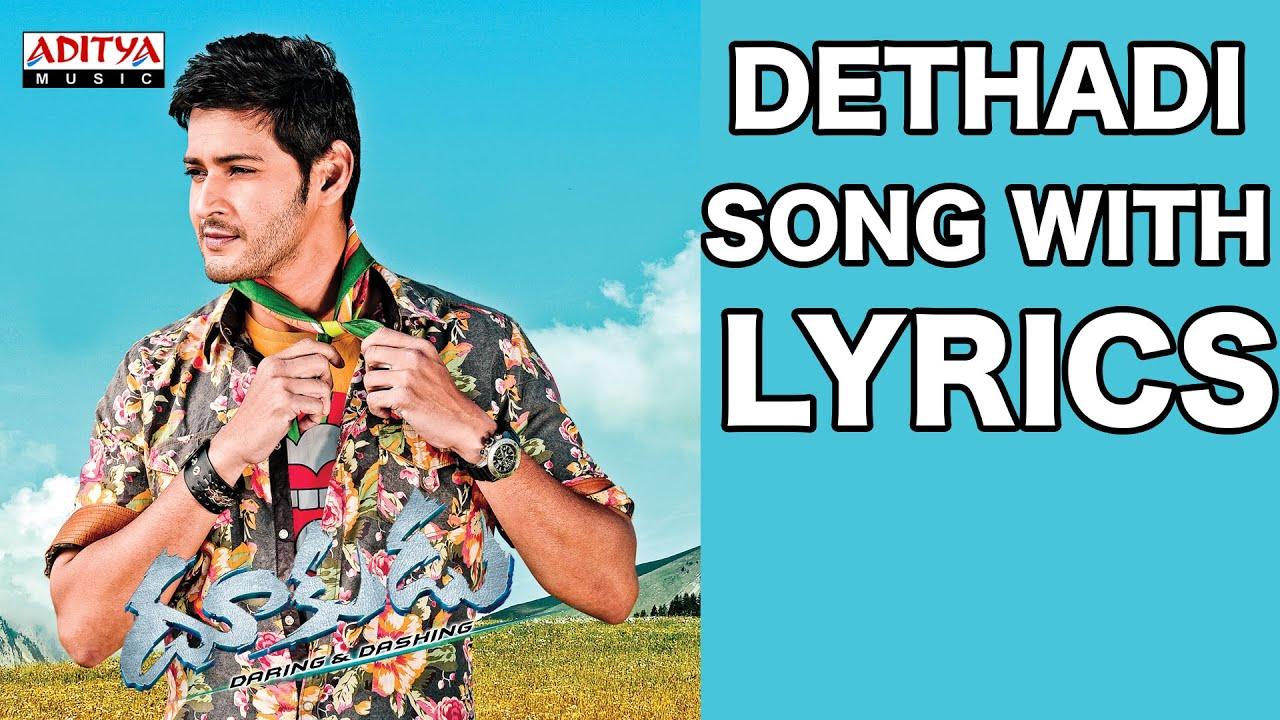 Dookudu Full Songs With Lyrics - Dethadi Dethadi Song ...