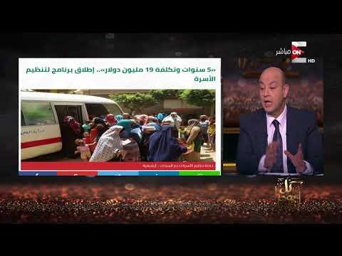 برنامج جديد لتنظيم الأسرة يصل بسكان مصر إلى 118 مليونا خلال 14 عاما .. و تعليق رائع من - عمرو أديب -  - 23:20-2018 / 5 / 13
