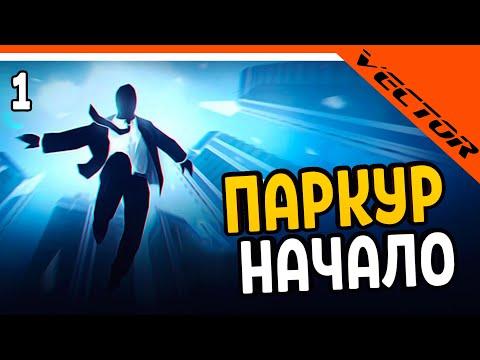Видео: 🔥 ИГРА ОТ РАЗРАБОТЧИКОВ SHADOW FIGHT - Vector 🔥  Вектор Прохождение на русском