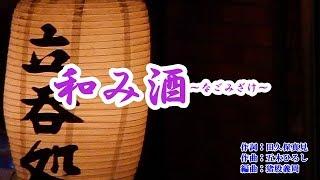 『和み酒』五木ひろし カラオケ 2019年7月10日発売
