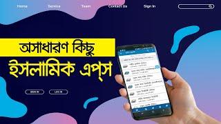 Android मोबाइल के लिए रमजान सबसे उपयोगी बांग्ला इस्लामिक ऐप्स की समीक्षा screenshot 2