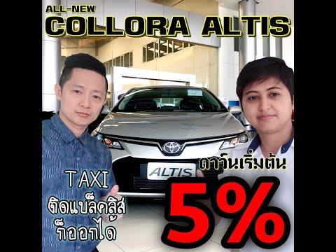 #รีวิวโตโยต้า All New ALTIS 2019#รถแท็กซี่ #ติดแบ็คลิชซื้อได้#ฟรีดาวน์0%