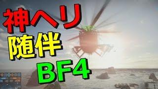 【BF4】神ヘリ外人に全力随伴歩兵してみた