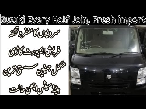 SUZUKI EVERY HALF JOIN, FULL DETAILED REVIEW, SPECS, 2014 Model and 2019 Import FOR SALE  LUSH Every