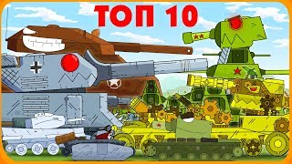 ТОП 10 лучших серий 2018 + бонус Мультики про танки