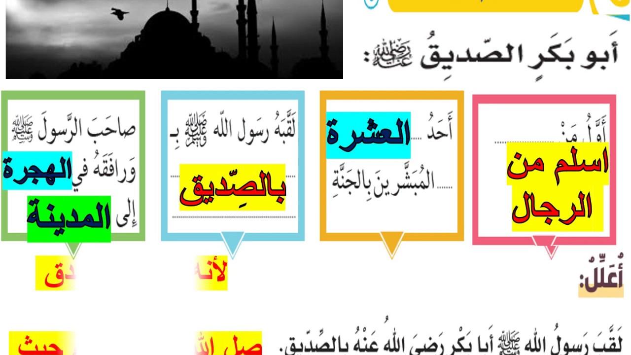 درس أبو بكر الصديق للصف الثالث اسلاميات المنهج الجديد Youtube