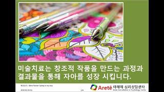 동탄미술치료 동탄 아레떼 심리상담 센타 가족상담 놀이치…