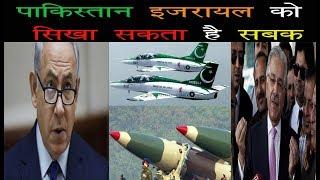 पाकिस्तान ने इजराइल को अकेले तबाह करने ठानी/Pakistan Fires On Israil