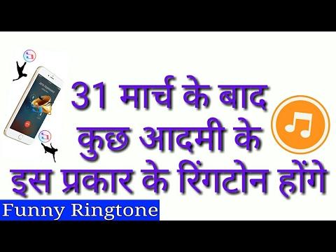 Jio-Sim-Effect-Best Funny Bhojpuri Ringtone after 31 march-Whatsapp funny Video in Bhojpuri...