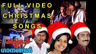 christmas songs of jojo  | malayalam christmas songs non stop | sreya | aji | abijith kollam
