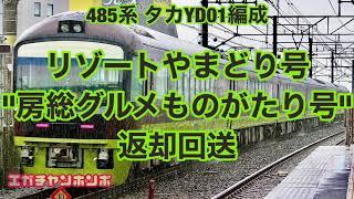 """【返却回送】200906 485系座席車 タカYD01編成 リゾートやまどり """"房総グルメものがたり""""返却回送/Series 485 YD01 after  group train."""