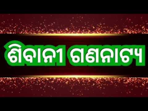 Sibani Gananatya New Jatra Nataka For 2018-19.