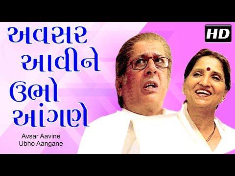 Avsar Aavi Ne Ubho Aangne HD  Superhit Family Gujarati Natak Full 2018  Sarita JoshiSuresh Rajda